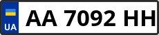 Номер aa7092hh