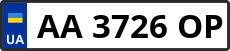 Номер aa3726op