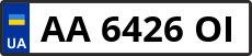 Номер aa6426oі