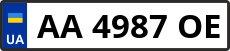 Номер aa4987oe
