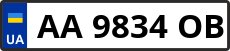 Номер aa9834ob