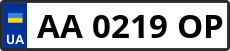 Номер aa0219op