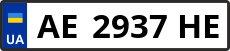 Номер ae2937he