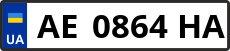 Номер ae0864ha