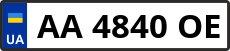 Номер aa4840oe