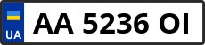 Номер aa5236oі