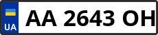 Номер aa2643oh