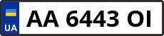 Номер aa6443oі