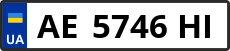 Номер ae5746hі