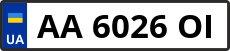 Номер aa6026oі