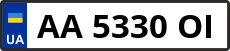 Номер aa5330oі