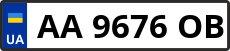 Номер aa9676ob