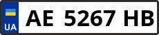 Номер ae5267hb