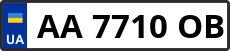 Номер aa7710ob