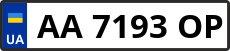 Номер aa7193op