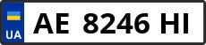 Номер ae8246hі