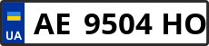 Номер ae9504ho