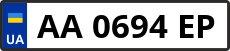 Номер aa0694ep