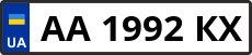 Номер aa1992kx