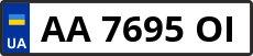Номер aa7695oі