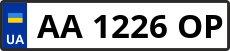 Номер aa1226op