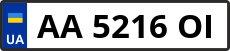Номер aa5216oі