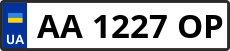 Номер aa1227op