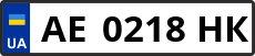 Номер ae0218hk