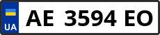 Номер ae3594eo