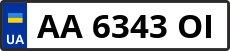 Номер aa6343oі
