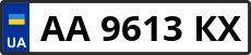 Номер aa9613kx