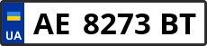 Номер ae8273bt