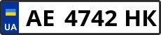 Номер ae4742hk