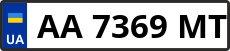 Номер aa7369mt