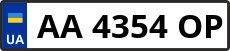Номер aa4354op