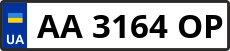 Номер aa3164op