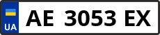 Номер ae3053ex