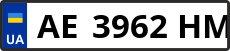 Номер ae3962hm