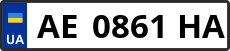 Номер ae0861ha