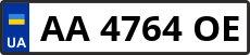 Номер aa4764oe
