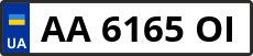 Номер aa6165oі