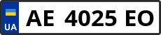 Номер ae4025eo