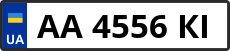 Номер aa4556kі