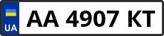 Номер aa4907kt