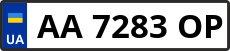 Номер aa7283op