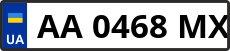 Номер aa0468mx