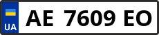 Номер ae7609eo