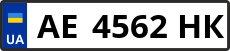 Номер ae4562hk
