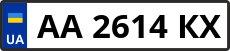Номер aa2614kx