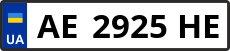 Номер ae2925he